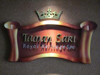 ホテルのスパTaman Sari