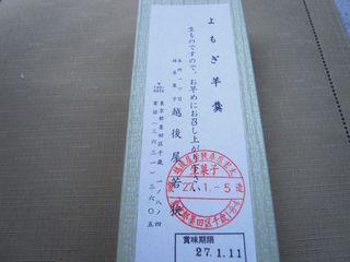 R5038192